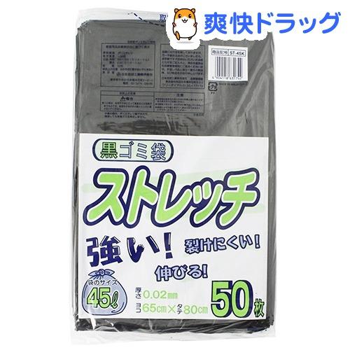 ストレッチ 卸売り ゴミ袋 お気に入り 黒 50枚入 ST-45K 0.02mm