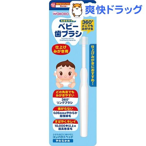 和光堂 にこピカ 格安 ベビー歯ブラシ 仕上げみがき用 1コ入 正規品送料無料