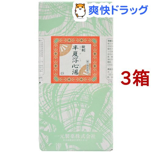 【第2類医薬品】一元 錠剤半夏瀉心湯(2500錠*3箱セット)