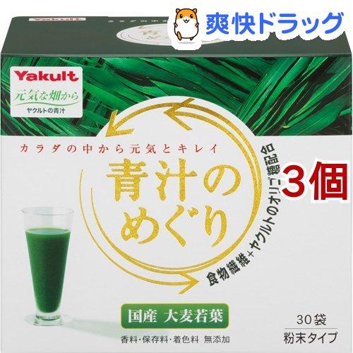 元気な畑 ヤクルト 今ダケ送料無料 青汁のめぐり 7.5g 30袋入 3コセット 信託