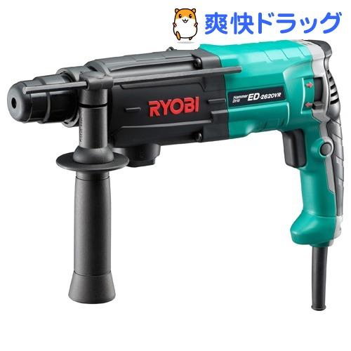 リョービ(RYOBI) / リョービ ハンマドリル ED-2620VR 654902A リョービ ハンマドリル ED-2620VR 654902A(1台)【リョービ(RYOBI)】
