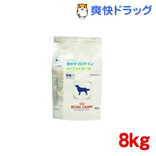 ロイヤルカナン 犬用 低分子プロテイン+pHコントロール ドライ(8kg)【ロイヤルカナン(ROYAL CANIN)】