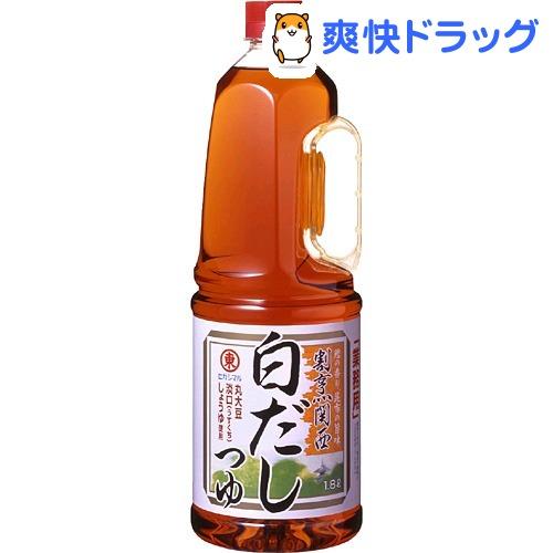 4年保証 ヒガシマル ヒガシマル醤油 1.8L 新作通販 割烹関西白だしつゆ
