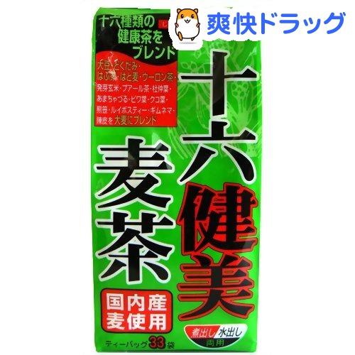 送料無料 川原製茶 十六健美麦茶 10g 33袋入 《週末限定タイムセール》