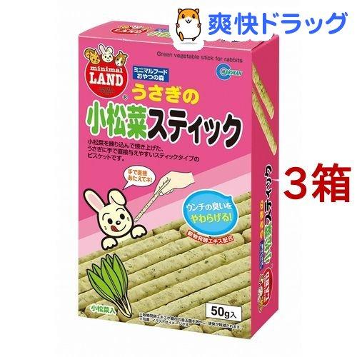 うさぎの小松菜スティック(50g*3コセット)【ミニマルフード】