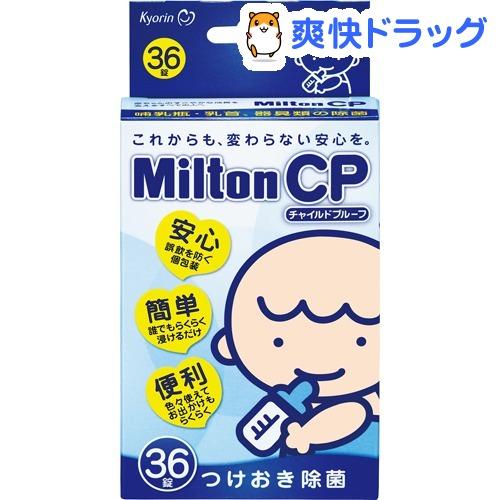 ミルトン アイテム勢ぞろい CP 大人気! 36錠