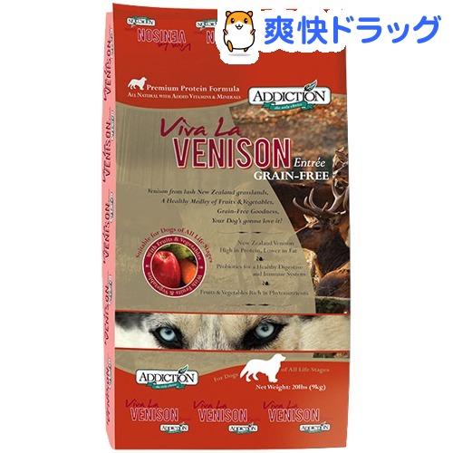 アディクション ビバ・ラ・ベニソン グレインフリー ドッグフード(9kg)【アディクション(Addiction)】
