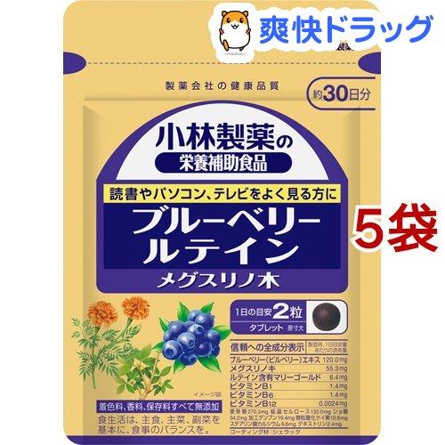 小林製薬の栄養補助食品 ブルーベリー・ルテイン・メグスリノ木 約30日分(60粒*5袋セット)【小林製薬の栄養補助食品】