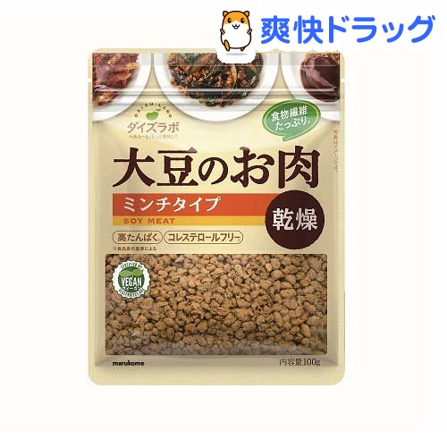 マルコメ ダイズラボ 大豆のお肉 大豆ミート 今季も再入荷 ミンチタイプ 人気 おすすめ 100g 乾燥