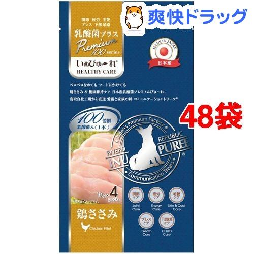 いぬぴゅーれ 乳酸菌プラス プレミアム100シリーズ 鶏ささみ(10g*4パック入*48袋セット)