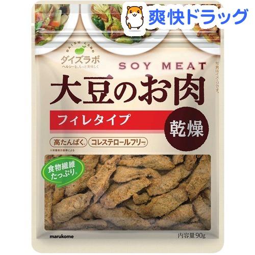 マルコメ ダイズラボ 待望 大豆のお肉 限定タイムセール 大豆ミート 90g 乾燥 フィレタイプ