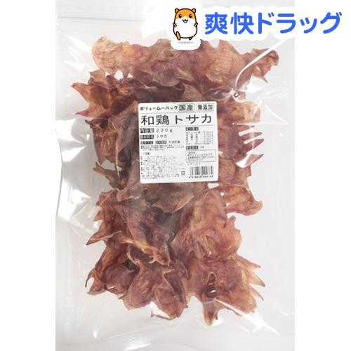 ボリュームパック 和鶏トサカ ボリュームパック 和鶏トサカ(230g)