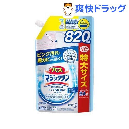 バスマジックリン お風呂用 スーパークリーン香りが残らない 1着でも送料無料 詰め替え スパウトパウチ 820ml 新作多数