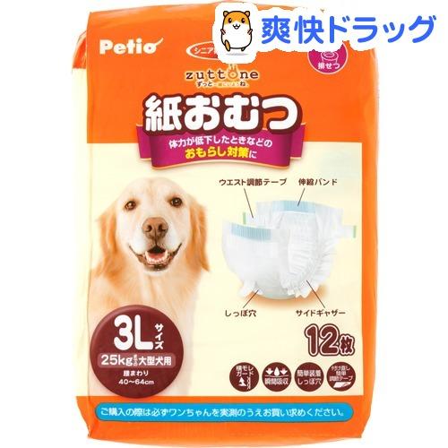ペティオ Petio ずっとね 大注目 老犬介護用 紙おむつ 永遠の定番 12枚入 3Lサイズ