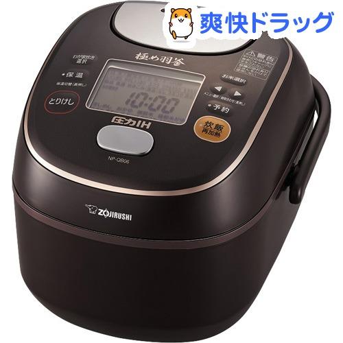 象印 圧力IH炊飯ジャー 3.5合炊き NP-QB06-TZ(1台)【象印(ZOJIRUSHI)】【送料無料】