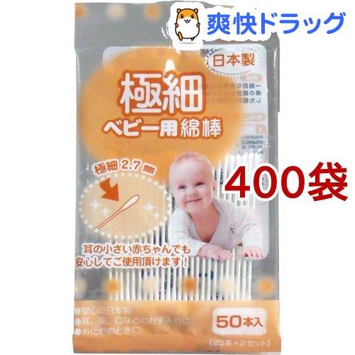 極細 ベビー綿棒(50本入*400袋セット)