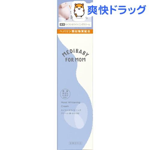 メディベビー 超特価SALE開催 買取 薬用モイストホワイトニングクリーム 150ml