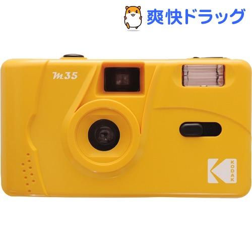 Kodak フィルムカメラ M35 イエロー Kodak フィルムカメラ M35 イエロー(1台)
