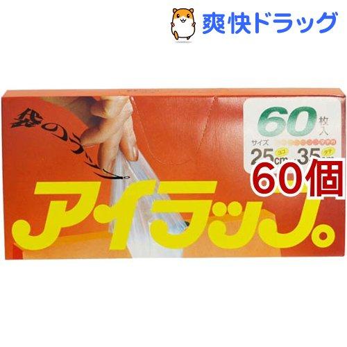 アイラップUF ポリ袋(60枚入*60個セット)