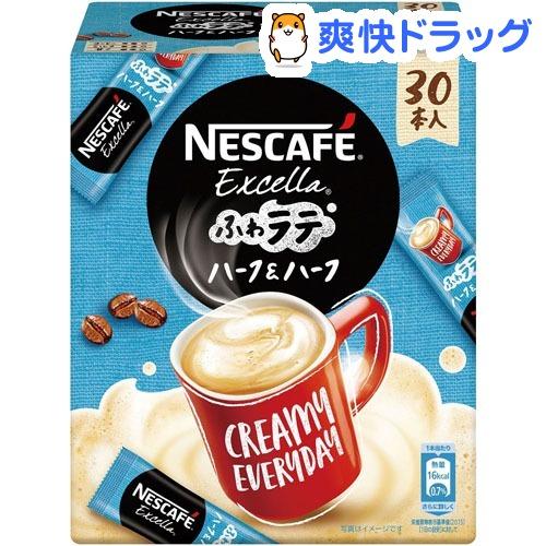 ネスカフェ 超美品再入荷品質至上 NESCAFE エクセラ 期間限定で特別価格 30本入 ふわラテ ハーフ