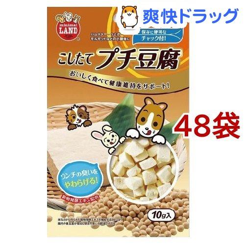 ミニマルランド こしたて プチ豆腐(10g*48コセット)【ミニマルランド】