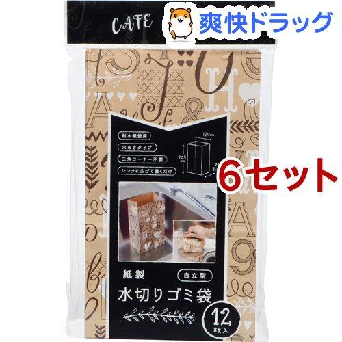 紙製水切りゴミ袋 贈り物 メーカー公式ショップ カフェスタイル柄 6セット 12枚入