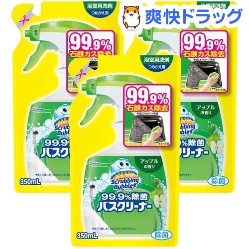 中古 スクラビングバブル 99.9%除菌 バスクリーナー アップルの香り 350ml 本日限定 3コセット 詰替用
