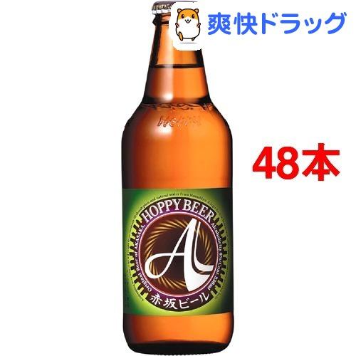 ホッピー 赤坂ビール ピルゼン(330ml*48本セット)【ホッピー】
