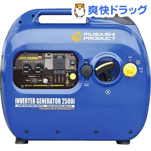 MTOインバーター発電機 ING2500I(1台)