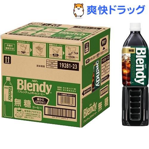ブレンディ 卸直営 Blendy AGF 流行のアイテム ボトルコーヒー 900ml 無糖 12本入