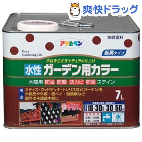 アサヒペン 水性ガーデン用カラー ウォルナット(7L)【アサヒペン】