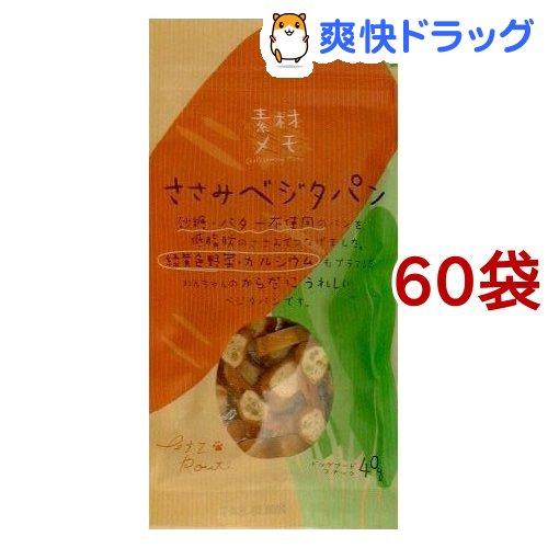 ささみベジタパン(40g*60袋セット)