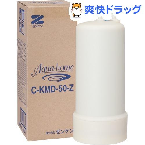 ゼンケン アクアホーム 交換用カートリッジ C-KMD-50-Z(1コ入)【ゼンケン】