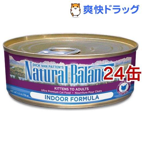 ナチュラルバランス インドアキャット フォミュラ キャット缶(156g*24缶セット)【ナチュラルバランス】