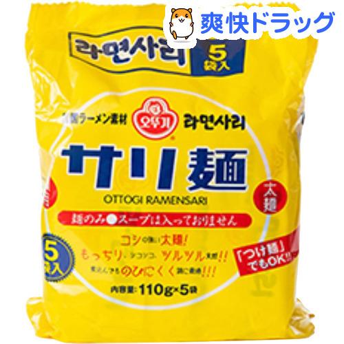 オットギ 格安 サリ麺 110g 5袋入 お買得