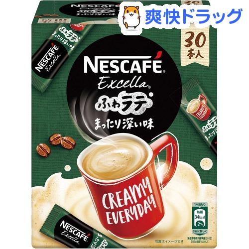 激安 ネスカフェ 爆安プライス NESCAFE エクセラ まったり深い味 30本入 ふわラテ