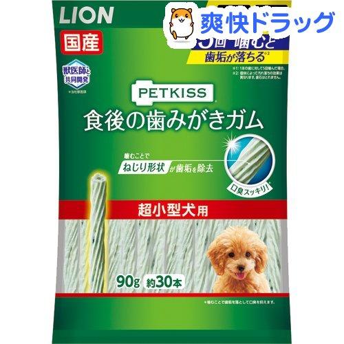ペットキッス 食後の歯みがきガム ショップ 超小型犬用 ご予約品 90g