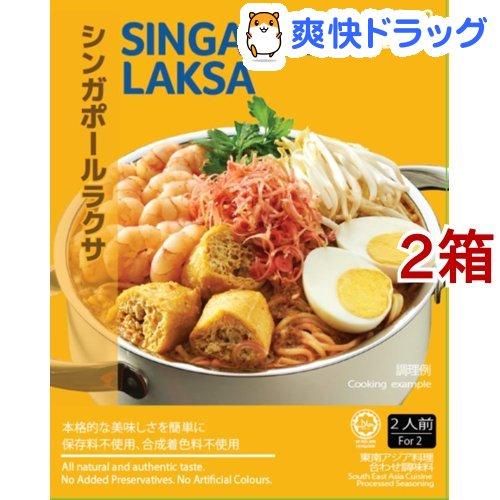 シンガポールラクサ 50g タイムセール 2包入 クリアランスsale!期間限定! 2箱セット
