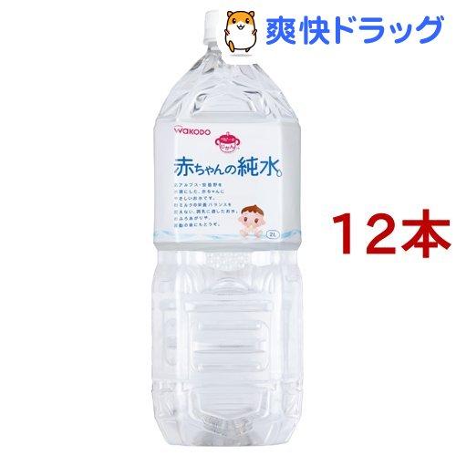 和光堂 ベビーのじかん 赤ちゃんの純水[0ヶ月頃~](2L*12コセット)【ベビーのじかん】