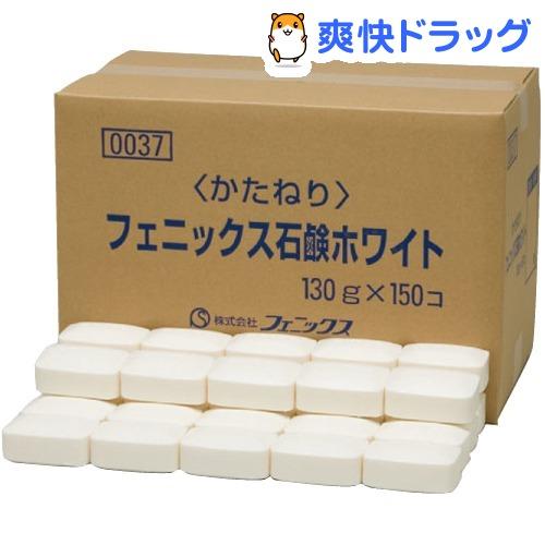 フェニックス ホワイト石けん(150コ入)【送料無料】