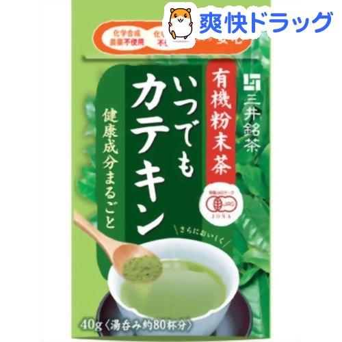 信憑 三井銘茶 茶葉まるごと 40g 流行 いつでもカテキン