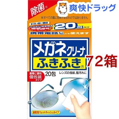 メガネクリーナふきふき(20包*72箱セット)