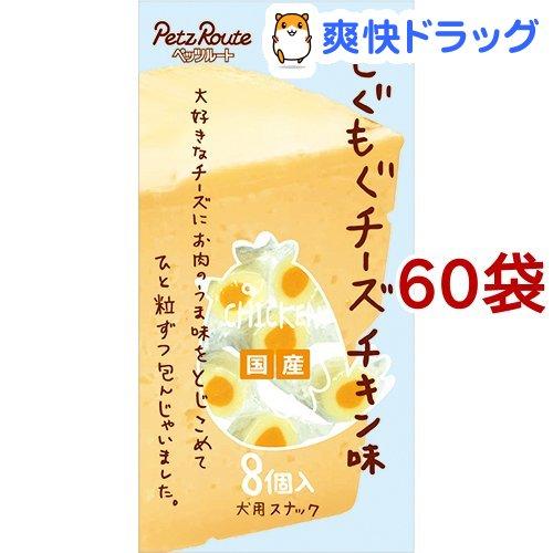 もぐもぐチーズ 訳あり 高品質 チキン味 60袋セット 8個入