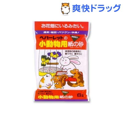 ペパーレット 小動物用 人気急上昇 紙の砂 6L メーカー直売