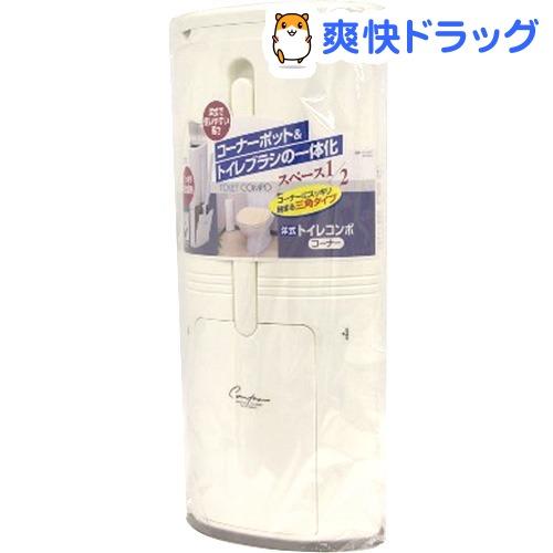 洋式トイレコンポ コーナー ブランド品 限定特価 1セット