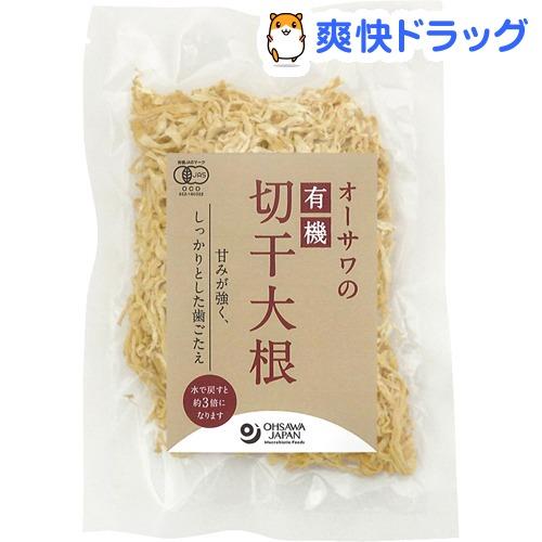 オーサワの有機切干大根(100g)【オーサワ】