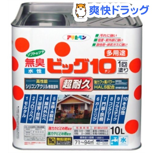 アサヒペン 無臭 水性ビッグ10 白(10L)【アサヒペン】