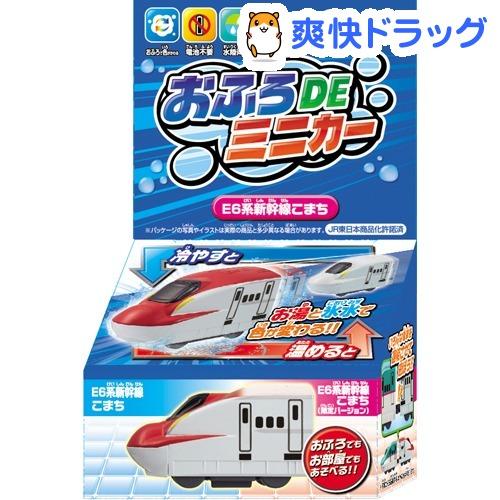 楽天市場 おふろdeミニカー E6系新幹線こまち 1個 爽快ドラッグ