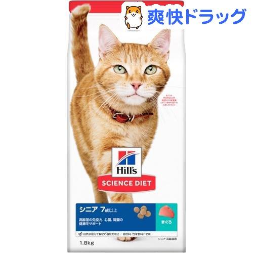 キャットフード サイエンスダイエット メーカー公式 在庫一掃売り切りセール サイエンス ダイエット シニア 高齢猫用 まぐろ dalc_sciencediet 7歳以上 1.8kg z8s