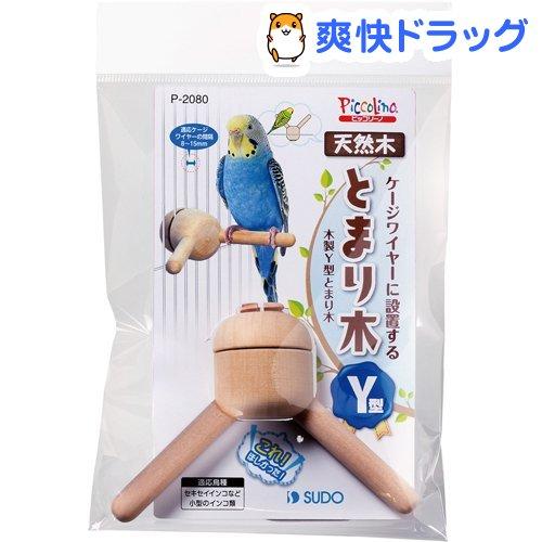 ピッコリーノ 木製Y型とまり木 1個 記念日 商品
